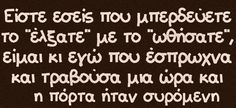 Best Quotes, Funny Quotes, Funny Greek, Funny Times, Keep Smiling, Greek Quotes, Just Kidding, Just For Laughs, Laughing