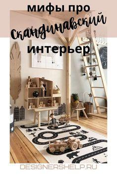 Особенности скандинавского стиля для детских комнат