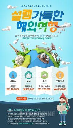 휴가, 여행, 지구, freegine, 웹디자인, 이벤트, event, 팝업, 이벤트템플릿, 해외여행, 에프지아이, FGI, ET060…