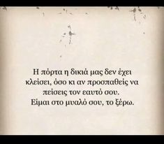 Greek Quotes, Exeter, It Hurts, Relationships, Thoughts, Feelings, Night, Relationship, Dating