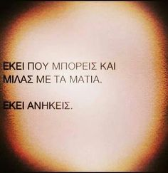 Greek quotes Quotes And Notes, New Quotes, Book Quotes, Words Quotes, Funny Quotes, Life Quotes, Inspirational Quotes, Big Words, Greek Words