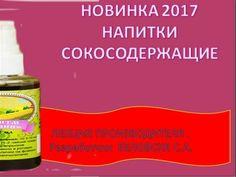 НОВИНКИ 2017. Мультифункциональный продукт. Лекция производителя