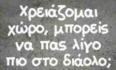 Greek Memes, Funny Greek Quotes, Funny Picture Quotes, Funny Quotes, Text Quotes, Sarcastic Quotes, Simple Words, Cool Words, Nasty Quotes