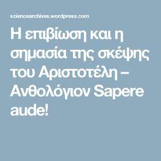 Η επιβίωση και η σημασία της σκέψης του Αριστοτέλη – Ανθολόγιον  Sapere aude!