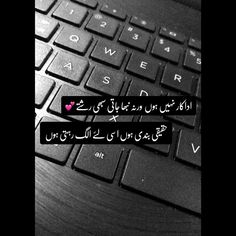 👉______ 🌸 trun notifications📣 on___👈 ( ) Best Quotes In Urdu, Love Song Quotes, True Feelings Quotes, Poetry Feelings, Girly Quotes, Reality Quotes, Urdu Quotes, Qoutes, Attitude Quotes