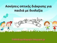 Scribd is the world's largest social reading and publishing site. Greek Language, Kids Corner, Dyslexia, Special People, Speech Therapy, Special Education, Teaching, School, Books