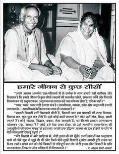 Lesson by Pandit Shri Ram Sharma Acharya 28/12/2014