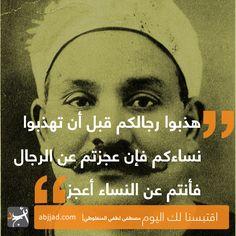 اقتبسنا لك اليوم من مكتبة أبجد. لمزيد من اقتباسات مصطفى لطفي المنفلوطي زوروا صفحة اقتباساته على موقع أبجد