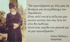 Πνευματικοί Λόγοι: Άγιος Παΐσιος Αγιορείτης: «Να αγωνιζόμαστε με όλες... Quotes, Qoutes, Dating, Quotations, Shut Up Quotes, Quote