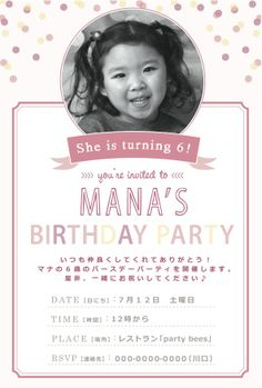 birthday party invitation from partybees.jp カスタムオーダーのバースデーパーティ招待状です。