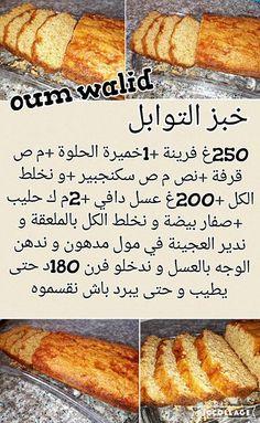 Pain d'épices Algerian Recipes, Algerian Food, Tunisian Food, Ramadan Recipes, Yummy Food, Tasty, Bread And Pastries, Arabic Food, Sweet Bread