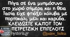 Funny Status Quotes, Funny Greek Quotes, Funny Statuses, Stupid Funny Memes, Speak Quotes, Sign Quotes, Humor Quotes, Funny Phrases, Funny Signs