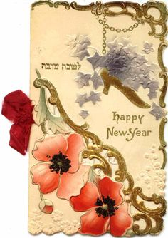 jewish new year greeting words