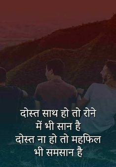 Golden Thoughts of Life in Hindi - जिंदगी बदल जाएगी Friendship Quotes In Hindi, Hindi Quotes On Life, Life Quotes, Motivational Thoughts In Hindi, Inspirational Quotes Pictures, How To Get Followers, Good Morning Wishes, Life Motivation, Quotations
