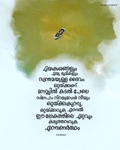 Quotes Malayalam What My Mind Thinks Exactly Love Quotes