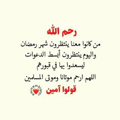 Miss Mom, Arabic English Quotes, Life After Death, Words, Islamic, Iphone, Comics, Wallpaper, Wallpapers