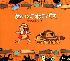 Directed by Hayao Miyazaki. With Hayao Miyazaki, Chika Sakamoto. This is the story of Mei and her friend the kittenbus (the child of the catbus from My Neighbor Totoro). Studio Ghibli Art, Studio Ghibli Movies, Hayao Miyazaki, Film Anime, Manga Anime, Chat Bus, Personajes Studio Ghibli, Arte Indie, Opening Credits