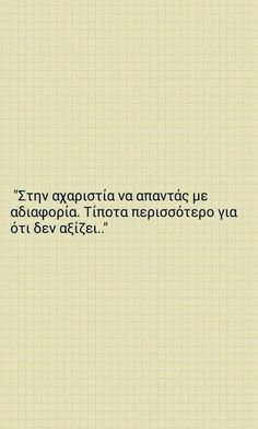 Find images and videos about quotes, greek quotes and greek on We Heart It - the app to get lost in what you love. My Life Quotes, Crush Quotes, Relationship Quotes, Quotes To Live By, Favorite Quotes, Best Quotes, Love Quotes, Inspirational Quotes, Big Words