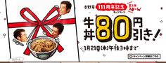 牛丼祭りバナー - Google 検索