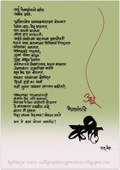 Calligraphic Expressions.... .... by B G Limaye: July 2012