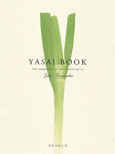 作品画像 - Yasai Book - The vegetable of woodblock print
