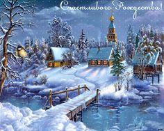 открытки с рождеством христовым: 100 тыс изображений найдено в Яндекс.Картинках
