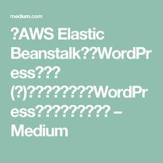 用AWS Elastic Beanstalk架設WordPress全攻略 (一)前言,要搞定一個WordPress原來不是件容易的事 – Medium