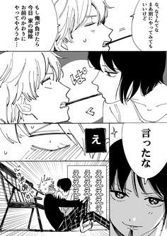 橘オレコ@2巻発売中 (@oreco730) さんの漫画 | 57作目 | ツイコミ(仮) Okikagu, Manga Artist, Park Photos, Manga Pages, Cute Comics, Pretty Art, Shoujo, Anime Couples, Comic Strips