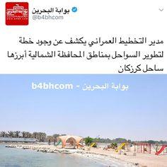 #فعاليات_البحرين #bahrain_events #السياحة_في_البحرين #tourism_bahrain #tourism_in_bahrain #tourism #travel  #البحرين #bahrain #الكويت #السعودية #قطر # #الإمارات #دبي #عمان #uae #mydubai #dubai #oman #ksa #kuwait  #qatar #saudiarabia #b4bhcom