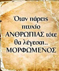 Σήμερα οι μεγάλοι θέλουν  να παίρνουν πολλά λεφτά  με λίγη δουλειά και οι μικροί  να παίρνουν μεγάλους βαθμούς,  χωρίς διάβασμα.  Και αν είναι δυνατόν, χωρίς να φεύγουν  από την καφετέρια. Άγιος Παΐσιος Best Quotes, Life Quotes, Greek Quotes, True Words, Picture Quotes, Good To Know, Life Is Good, Meant To Be, Lyrics