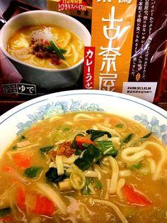 クリーミィでスパイシー‼ こんな美味しいインスタントカレーうどんがあるなんて!古奈屋さん、ありがとう❤ - 21件のもぐもぐ - 変幻自在のカレーうどん / Curry udon noodles by kabayaki