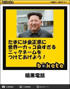 【ボケ】暗黒電話 - ボケて(bokete)