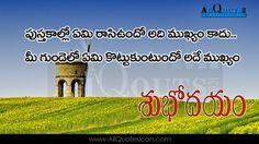 Best Telugu Subhodayam Images With Quotes Nice Telugu Subhodayam Quotes Pictures…