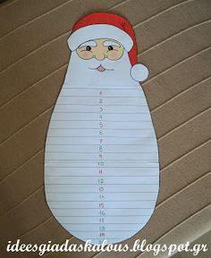 Πώς θα φτιάξω το ημερολόγιο αντίστροφης μέτρησης για τα Χριστούγεννα
