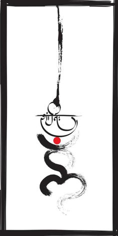 Marathi Calligraphy on Behance: Marathi Calligraphy Font, Calligraphy Art, Mantra Tattoo, Ram Image, Ganesha Drawing, Buddha Decor, Shiva Tattoo, Shiva Wallpaper, Lord Shiva Painting
