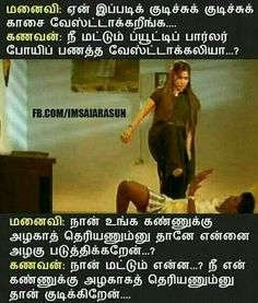 Funny Quotes About Life In Tamil