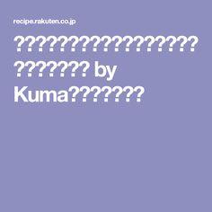 レンジで簡単★カボチャのチーズ焼き レシピ・作り方 by Kuma*|楽天レシピ