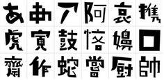 汉字设计 Typography Letters, Typography Logo, Typography Design, Lettering, Asian Font, Type Design, Graphic Design, Japanese Typography, Chinese Characters