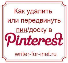 """Надпись """"Как удалить или передвинуть пин/доску в Pinterest"""" на белом фоне"""