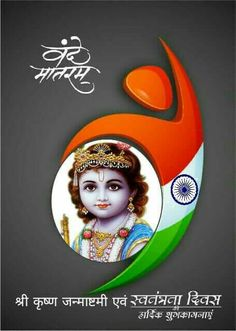 Independence Day Background, Independence Day India, Indian Flag Wallpaper, Republic Day India, Indian Theme, Lord Krishna Images, Good Night Wishes, Indian Gods, Beautiful Artwork
