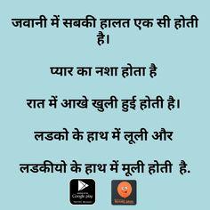 Hindi adult sexy non veg jokes Funny English Jokes, Funny Jokes In Hindi, Best Funny Jokes, Funny Jokes For Adults, Funny Quotes, Funny Memes, Romantic Jokes, New Year Jokes, Facebook Jokes