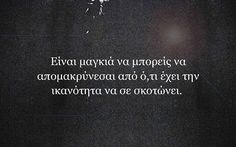 Greek Words, Greek Quotes, Emotional Abuse, Sadness, Beautiful Words, Poems, Healing, Smile, Sayings