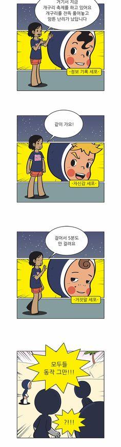 유미의 세포들 :: 네이버 만화