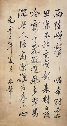 北宋 - 米芾 - 書法  ( 鏡心 紙本 )         Mi Fu (1051 -1107) was a Chinese painter, poet, and calligrapher born in Taiyuan during the Northern Song Dynasty.