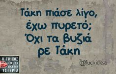 Shared by Myrto. Find images and videos about funny, quotes and greek quotes on We Heart It - the app to get lost in what you love. Greek Memes, Funny Greek Quotes, Funny Picture Quotes, Sarcastic Quotes, Funny Quotes, Life Quotes, The Words, Favorite Quotes, Best Quotes