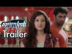 Style Malayalam Movie Official Trailer 2016 – Unni Mukundan, Tovino Thomas – C2CNews.com