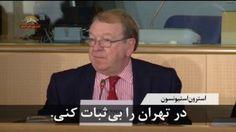 سخنرانى استرون استيونسون كنفرانس در پارلمان اروپا پيرامون نقض حقوق بشر در ايران با حضور رئيس جمهور برگزيده مقاومت  ======= Mojahedin – Iran – Resistance – Simay  Azadi -- مجاهدين – ايران – مقاومت – سيماي آزادي