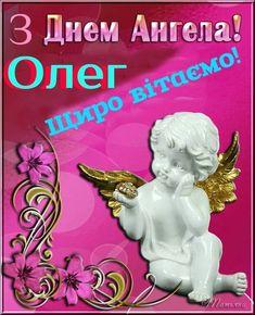 200 Best День Ангела images in 2020   листівка, ангели, народження