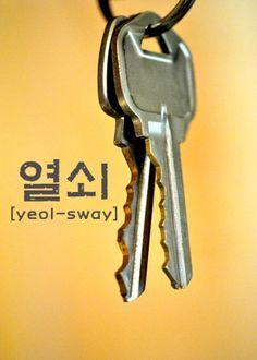 How to say keys in Korean