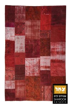שטיח צ'לטיקה | צמר שטיחים